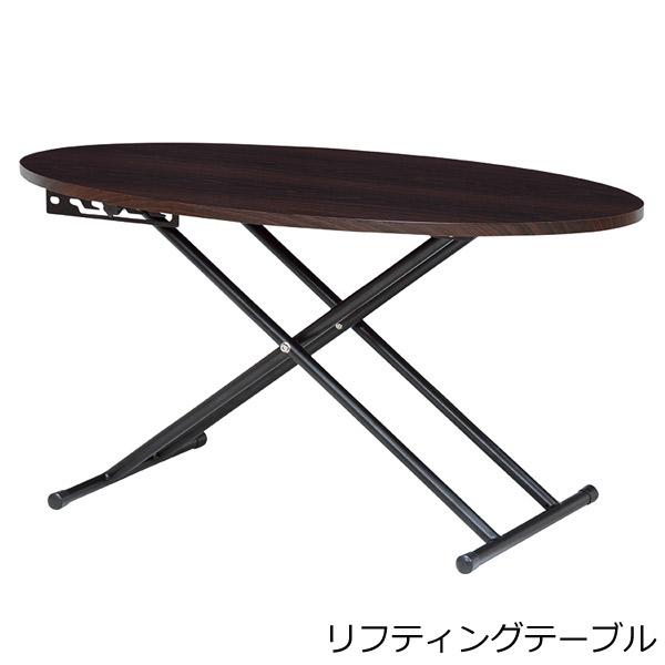 リフティングテーブル【KT-3180DBR/WH】幅95 リフトテーブル 昇降 テーブル リビングテーブル 扇型 リフティングテーブル 昇降式テーブル 高さ調節 モダン おしゃれ