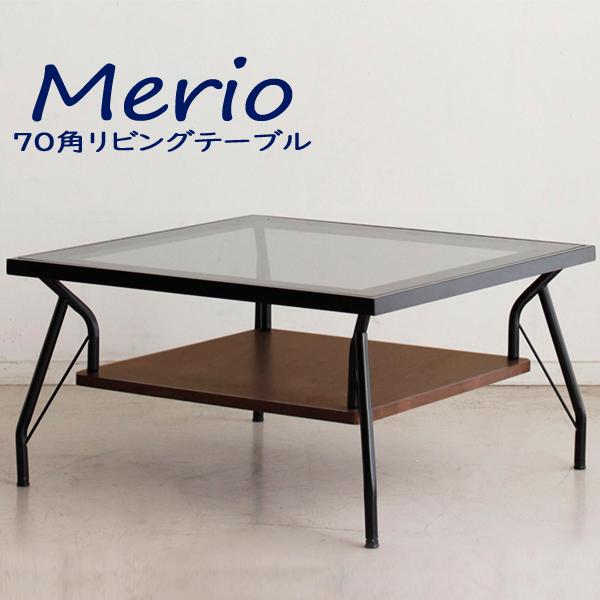【MERIO メリオ 70角リビングテーブル】ローテーブル センターテーブル ガラステーブル リビング ミニテーブル 強化ガラス グレーガラス コーヒーテーブル 正方形 70cm幅 シンプル モダン 机