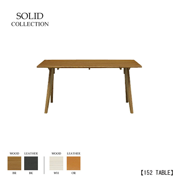 リビングテーブル 【SOLID COLLECTION TA05 152テーブル】 BR/WH SOLID COLLECTION 木製 おしゃれ ダイニングテーブル 木製 北欧 ナチュラル