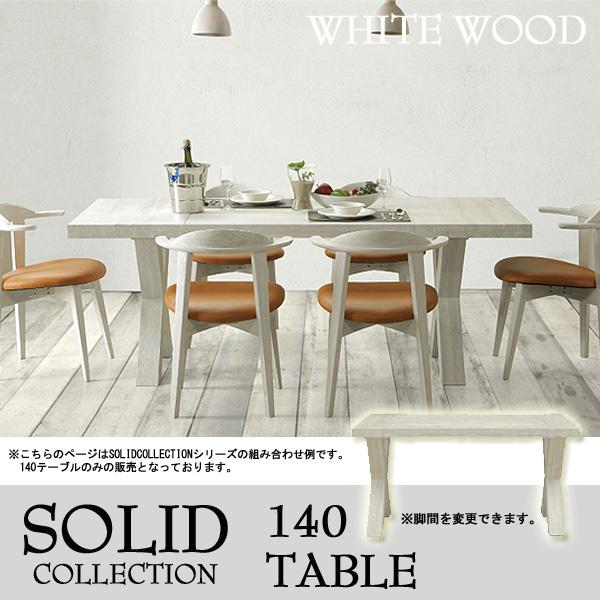 リビングテーブル 【SOLID COLLECTION WHITE WOOD TA02 140テーブル】 WH SOLID COLLECTION WHITE WOOD 木製 おしゃれ ダイニングテーブル 木製 北欧 ナチュラル