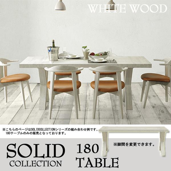 リビングテーブル 【SOLID COLLECTION WHITE WOOD TA02 180テーブル】 WH SOLID COLLECTION WHITE WOOD 木製 おしゃれ ダイニングテーブル 木製 北欧 ナチュラル