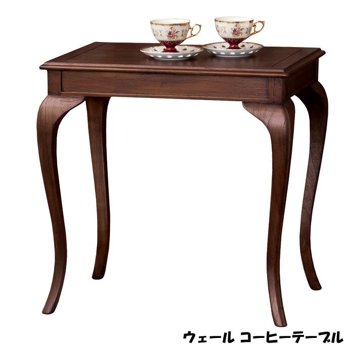 代引不可 天然木 完成品 テーブル ウェール コーヒーテーブル おしゃれ モダン 激安通販 28585 通販