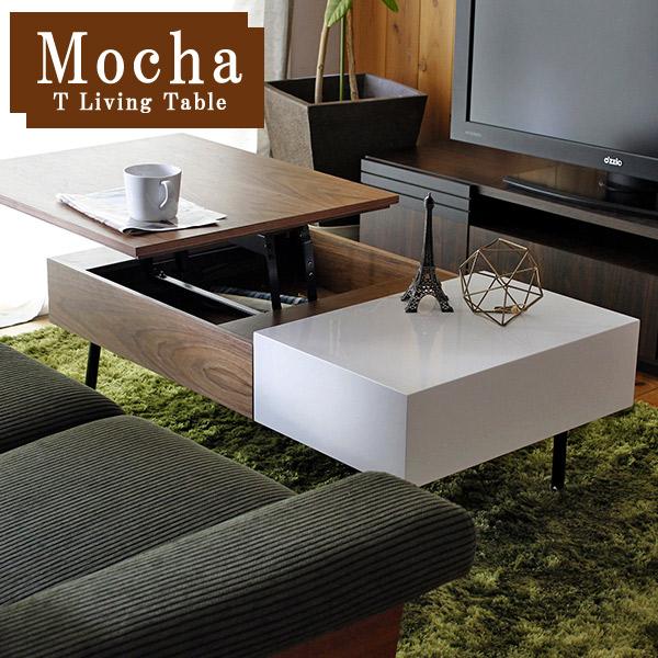 リビングテーブル ローテーブル ウォールナット突板 【Mocha モカ T リビングテーブル BR】 100テーブル スチール脚 隠せる収納 収納スペース モダン おしゃれ