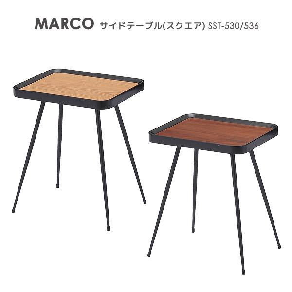 SST-530/536 サイドテーブル MARCO 】ソファテーブル マルコ スクエア【 リビングテーブル ナイトテーブル