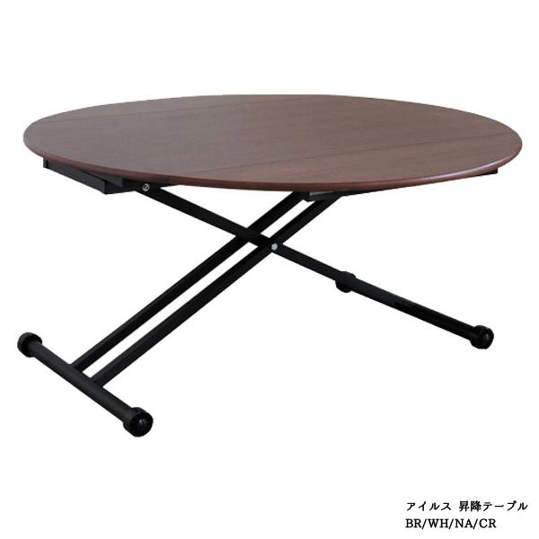 アイルス 昇降テーブル BR/WH/NA/CR 幅120 リフトテーブル 昇降 テーブル 折りたたみテーブル バタフライテーブル リビングテーブル リフティングテーブル 昇降式テーブル 高さ調節 北欧 おしゃれ