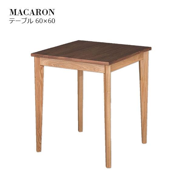 ハイテーブル【MACARON マカロン】ハイテーブル60H 幅60 カフェテーブル ダイニングテーブル ワークテーブル リビングテーブル 机