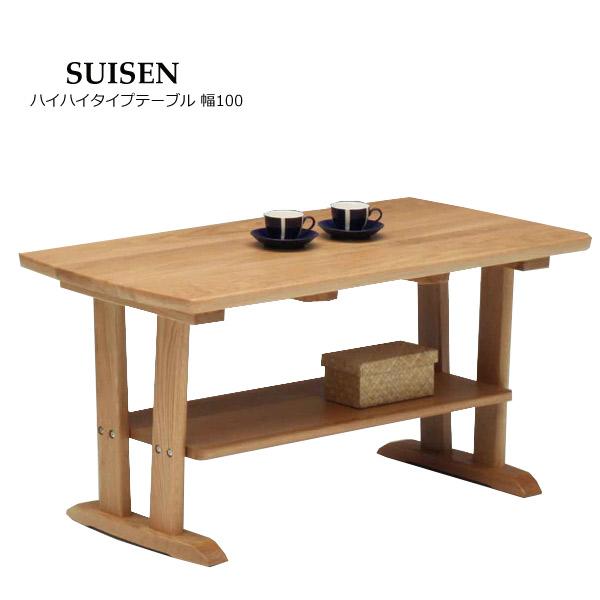 リビングテーブル【SUisEN スイセン】100-H 幅100 カフェテーブル ダイニングテーブル ワークテーブル 机 食卓
