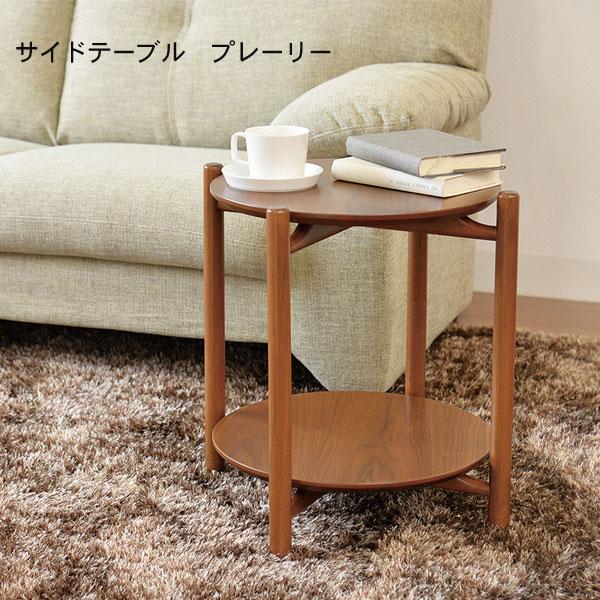 サイドテーブル プレーリー NA/BR