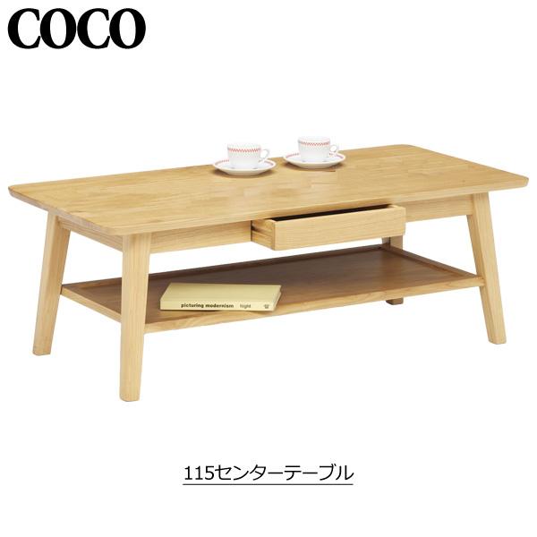 センターテーブル【ココ 115センターテーブル】ローテーブル センターテーブル サイドテーブル リビングテーブル 北欧風 シンプル おしゃれ