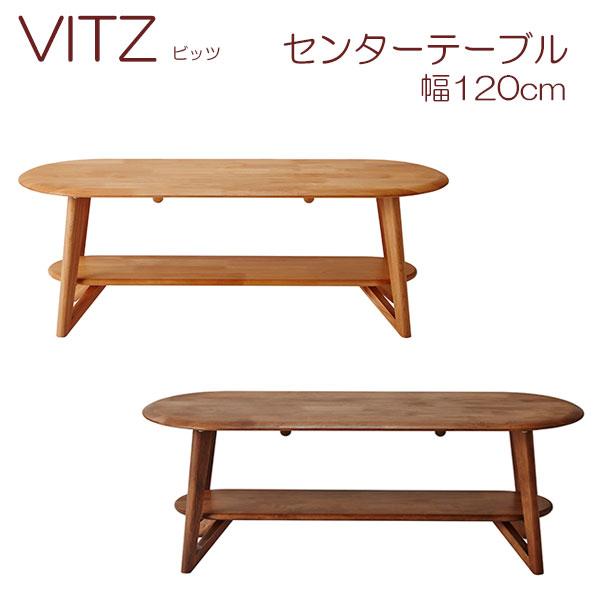 センターテーブル【ビッツ 120センターテーブル】リビングテーブル サイドテーブル アルダー無垢 シンプル おしゃれ