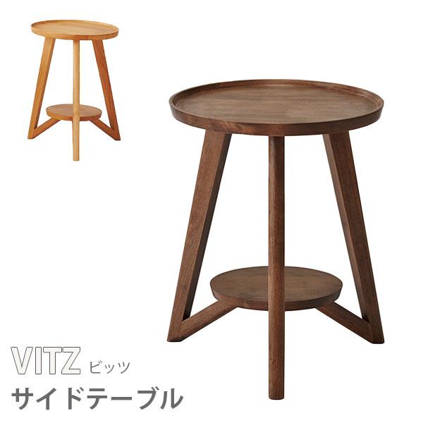 代引不可 サイドテーブル 激安通販 ビッツ 42サイドテーブル シンプル おしゃれ アルダー無垢 リビングテーブル メイルオーダー