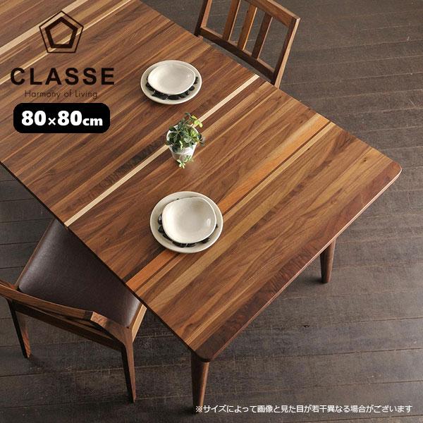 【LEGNATEC レグナテック】Gemma ジェンマ 日本製 無垢 80 ダイニングテーブル ウォールナット 食卓 木製 組立式【受注生産】