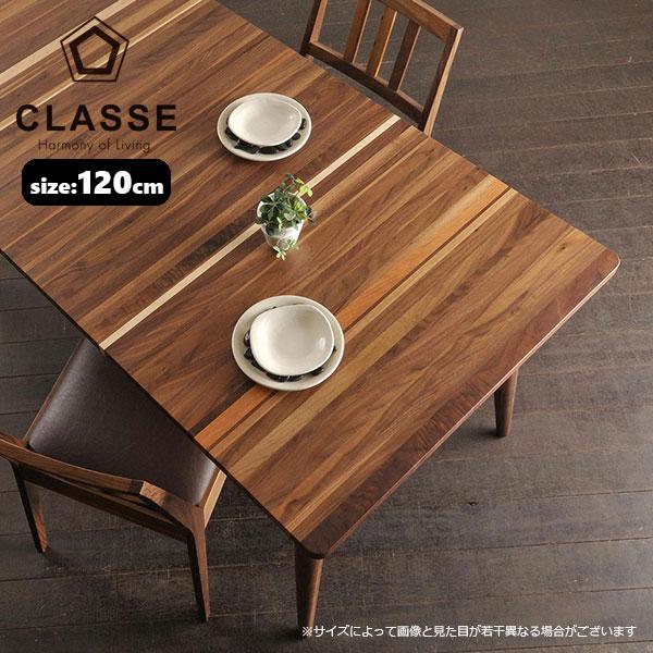 【LEGNATEC レグナテック】Gemma ジェンマ 日本製 無垢 120 ダイニングテーブル ウォールナット 食卓 木製 組立式【受注生産】