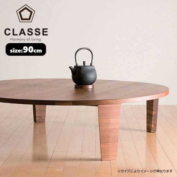 Tavolo タボーロ 日本製 無垢 110 ローテーブル ウォールナット 食卓 座卓 ちゃぶ台 木製 折り畳み式