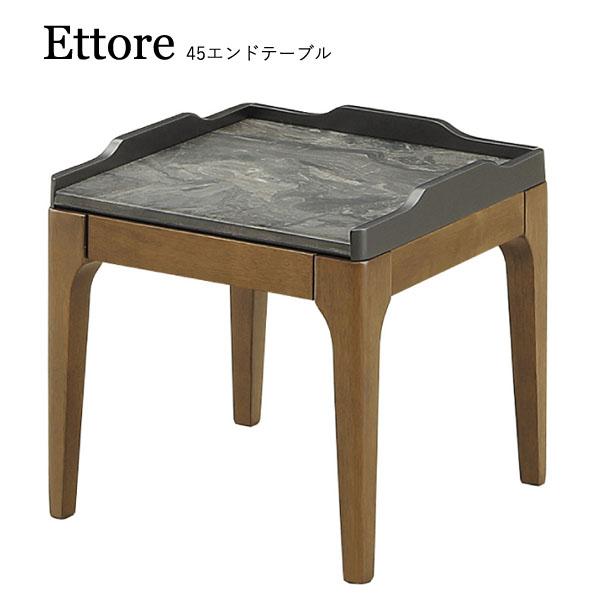 エットレ Ettore 45 エンドテーブル 石目調 モダン 北欧 サイドテーブル コーナーテーブル
