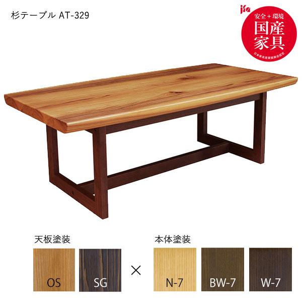 杉テーブル【AT-329 #120】 木製 センターテーブル ナチュラル ローテーブル