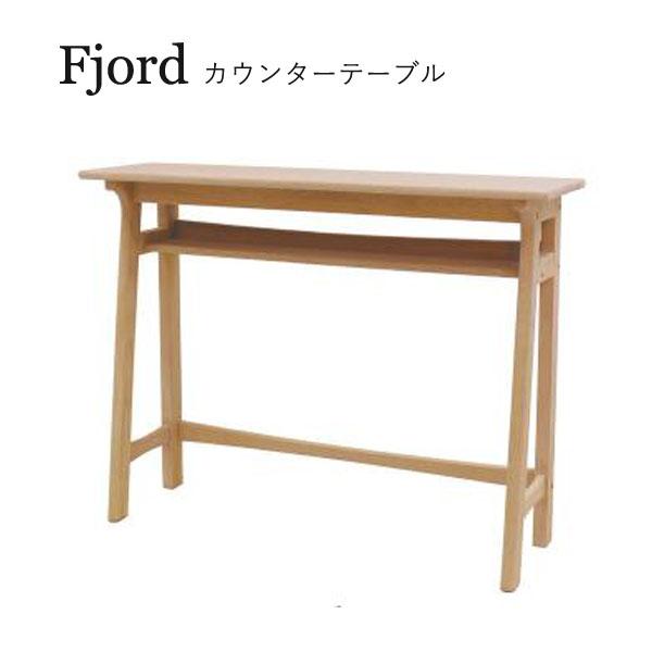 ハイカウンター バーカウンター 木製 棚付き 【フィヨルド カウンターテーブル】 Fjord