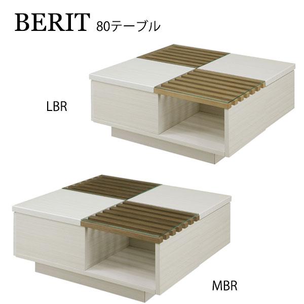 リビングテーブル BERIT ウォールナット ベリト 80テーブル ローテーブル センターテーブル タモ