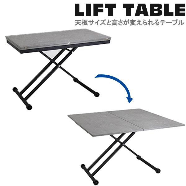 昇降テーブル リビングテーブル リフティングテーブル 折り畳み 高さ調整 オシャレ カジュアル グレー リート 東馬