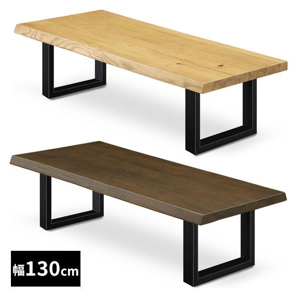 130リビングテーブル) 長方形 リビングテーブル 幅130cm (ラックス ローテーブル