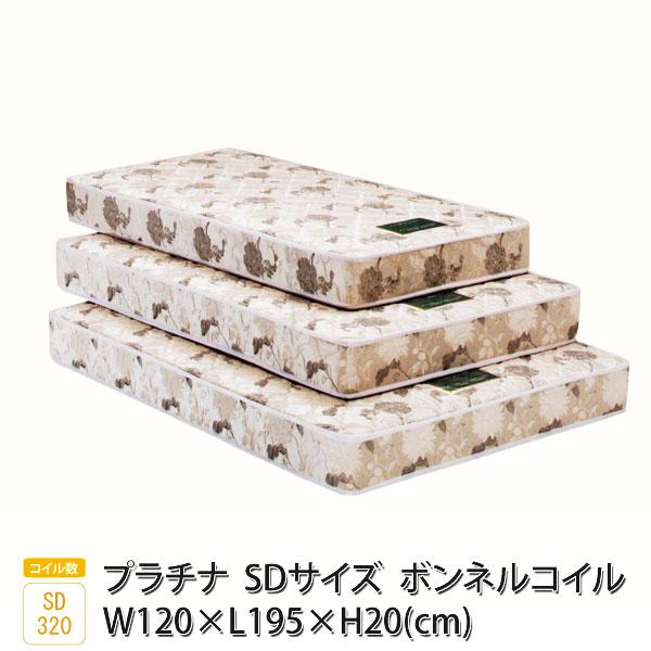 マットレス SDサイズ 【プラチナ 】 ボンネルコイル 【送料無料】