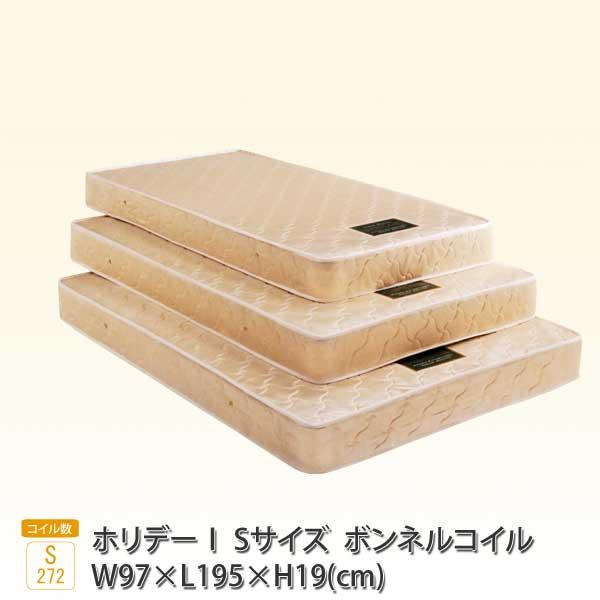 マットレス Sサイズ 【ホリデー1 】 ボンネルコイル 【送料無料】