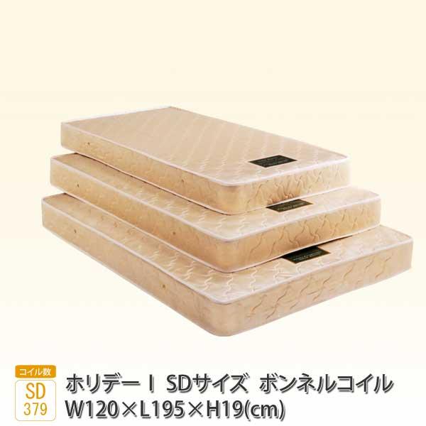 マットレス SDサイズ 【ホリデー1 】 ボンネルコイル 【送料無料】