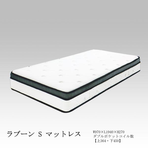 マットレス シングルサイズ 【 ラブーン 】 ポケットコイル マットレス Sサイズ 【送料無料】