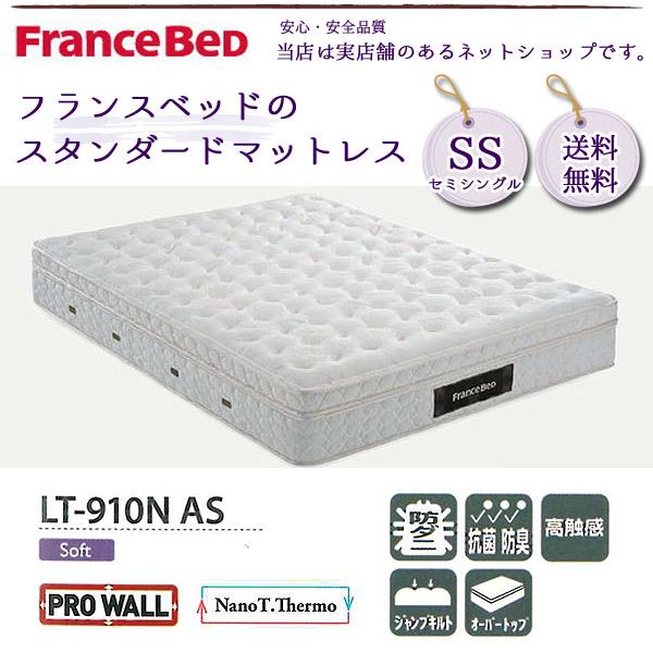 フランスベッド 国産 マットレス LT-910N AS SSサイズ France Bed 【日本製】【ナノテンプサーモ】【フランスベッド セミシングル】【フランスベッド マットレス】