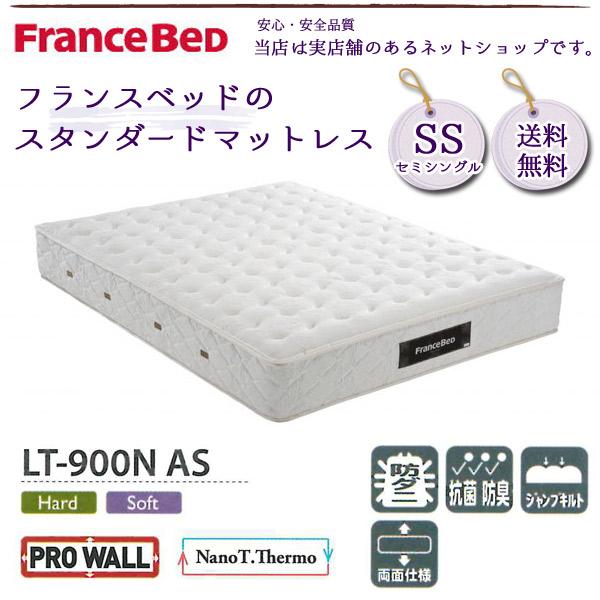 フランスベッド 国産 マットレス LT-900N AS SSサイズ France Bed 【日本製】【ナノテンプサーモ】【フランスベッド セミシングル】【フランスベッド マットレス】
