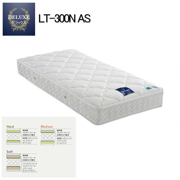 フランスベッド 国産 マットレス LT-300N AS Sサイズ France Bed 【日本製】【フランスベッド シングル】【フランスベッド マットレス】【送料無料】