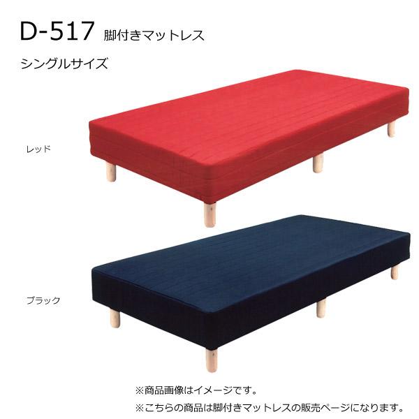 マットレス シングル 【D-517】 マットレスのみ ボンネル コイル数256個 脚15cm 3色展開 【送料無料】