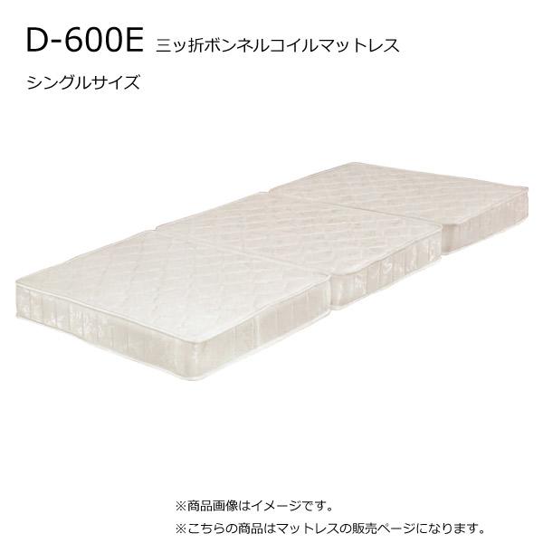 マットレス シングル 【D-600E三ツ折マット】 マットレスのみ ボンネル コンパクト 折りたためる マットレス