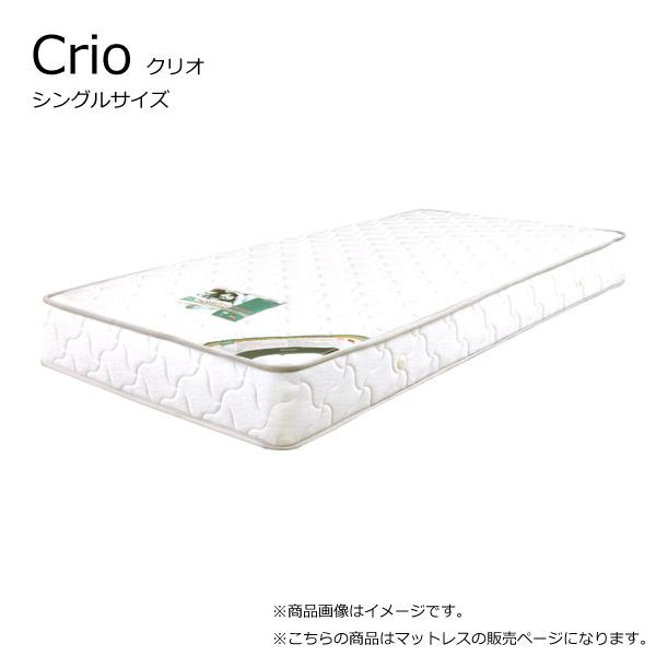 マットレス シングル 【CRIO クリオ】 マットレスのみ ポケットコイル 両サイド強化コイル仕様 コイル数450個 ニット生地