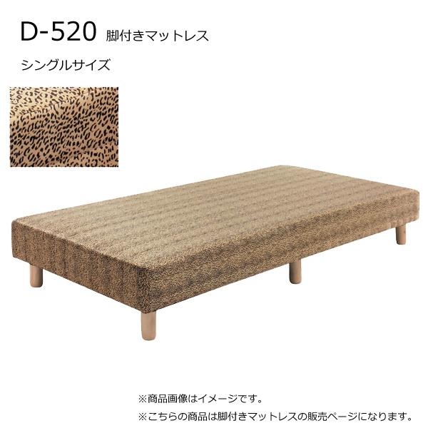 マットレス シングル 【D-520】 マットレスのみ ボンネル コイル数256個 脚15cm ヒョウ柄 【送料無料】