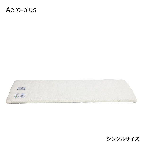 マットレス 【薄型マット AERO-PLUS シングル】 水洗いOK 高耐久性 コンパクト収納 優れた放熱性 防ダニ 抗菌防臭 遠赤外線 シングル 幅97 WH 【送料無料】