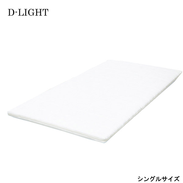 マットレス 【薄型敷きマット D-LIGHT シングル】 水洗いOK 軽量 敷きマット 薄型 シングル 幅97 【送料無料】