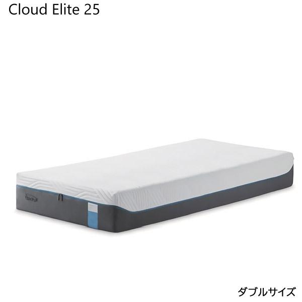 お買い物マラソン 5/16 1時59分迄お得なクーポン&ポイントアップ!テンピュール マットレス ダブル 人気 おすすめ 快眠 寝具 腰痛 体圧分散 フィット TEMPUR mattress 【Cloud Elite25 (クラウドエリート25)】