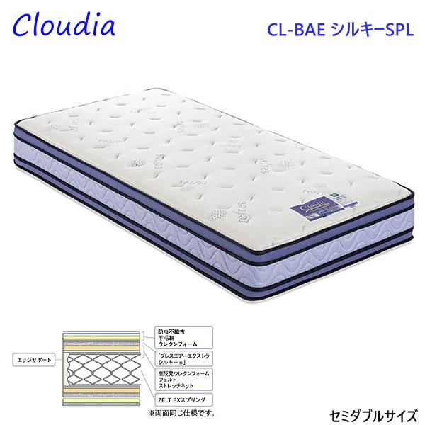 フランスベッド France Bed マットレス セミダブル【クラウディア Cloudia】CL-BAE シルキーSPL SDサイズ【ブレスエアー】【高密度連続スプリング 】【フランスベッド マットレス】【送料無料】