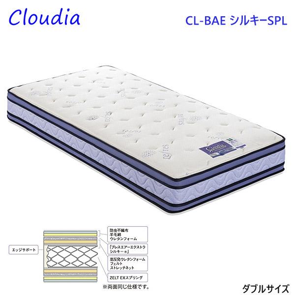 フランスベッド France Bed マットレス ダブル【クラウディア Cloudia】CL-BAE シルキーSPL Dサイズ【ブレスエアー】【高密度連続スプリング 】【フランスベッド マットレス】【送料無料】