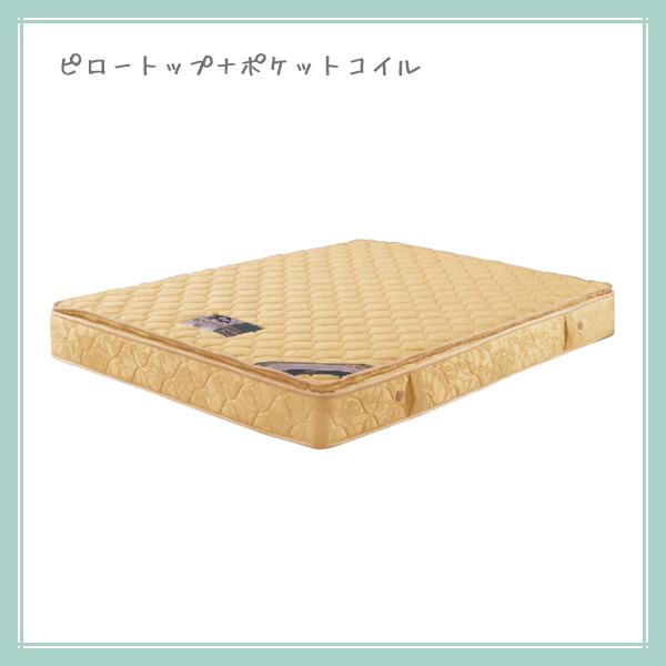 寝姿勢を適度にサポートする ポケットコイルマットレス グレース【IPM-MPI-856】【SDサイズ】送料無料