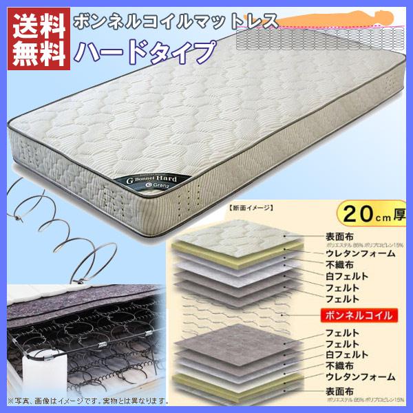 マットレス 【Gボンネル】 ハード レギュラーサイズ SSサイズ