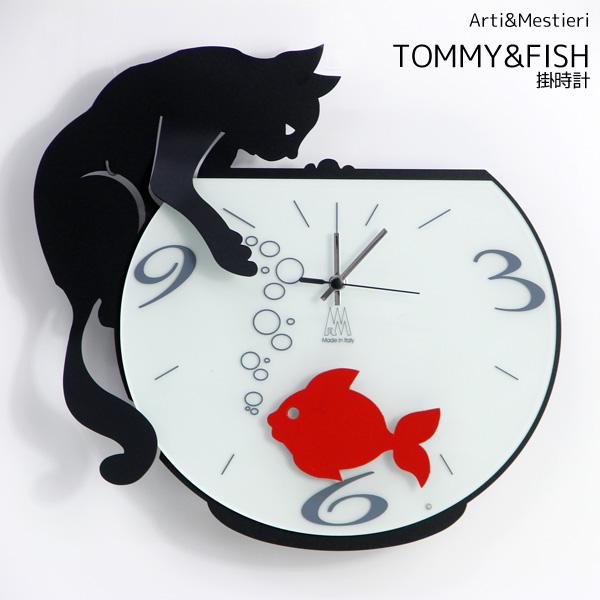 ARTI&MESTIERI 掛時計 【 TOMMY&FISH/AM02241-71 】 トミー&フィッシュ/アルティ・エ・メスティエリ社/イタリア/ブランド/壁時計/壁掛け/おしゃれクロック/ウォールクロック 【送料無料】