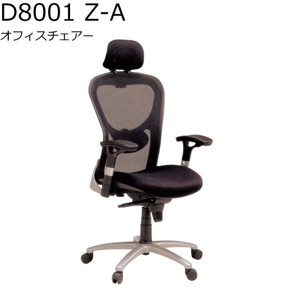 オフィスチェアー 【D8001(Z-A)】 アーム4段階調節 ロッキング調節 ストッパー付 ヘッド上下機能付 脚部アルミ使用 【送料無料】