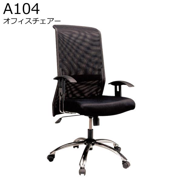 オフィスチェアー 【A104】 ロッキング調節 アーム高さ調節機能付 【送料無料】