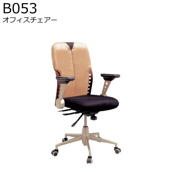 オフィスチェアー 【B053】 ロッキング調節 アーム角度調節 シート角度調節
