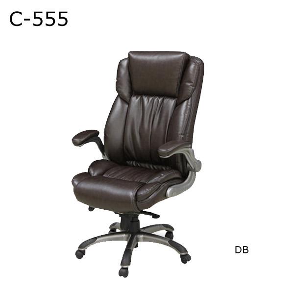 オフィスチェア 【オフィスチェア C-555】 ポケットコイル ウレタン二重構造 幅72 マルチロッキング機能 ガス式昇降 DB 【送料無料】