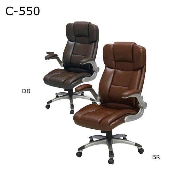 オフィスチェア 【オフィスチェア C-550】 ポケットコイル ウレタン二重構造 幅71 ロッキング機能 ガス式昇降 BR/DB 【送料無料】