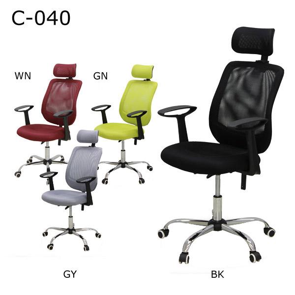オフィスチェア 【メッシュチェア C-040】 幅58 リクライニング機能 ヘッドレスト調整 WN/GN/GY/BK 選べる4色 【送料無料】