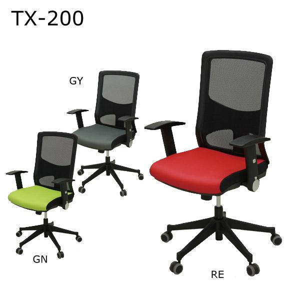 オフィスチェア 【オフィスチェア TX-200】 幅64 ロッキング機能 肘収納式 肘跳ね上げ式 GN/RE/GY 選べる3色 【送料無料】